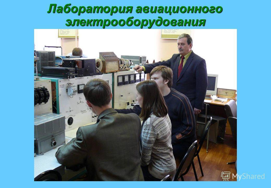Лаборатория авиационного электрооборудования