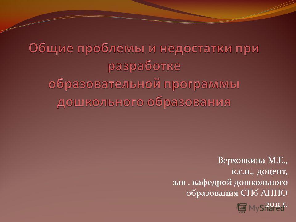 Верховкина М.Е., к.с.н., доцент, зав. кафедрой дошкольного образования СПб АППО 2011 г.