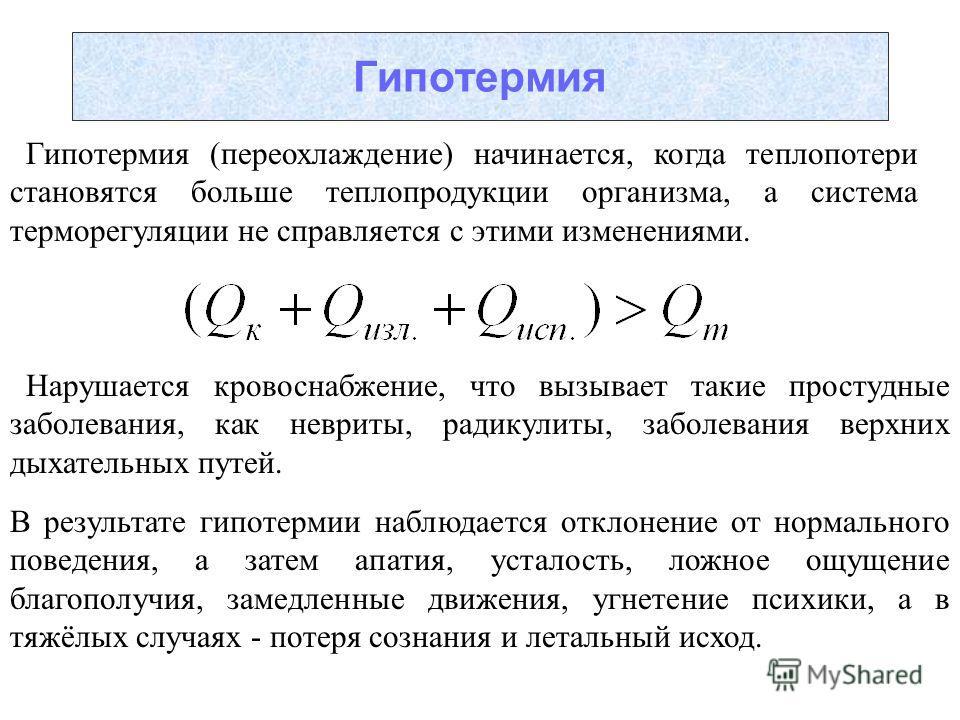 Уравнение теплового комфорта Нормальные для определённого вида деятельности теплоощущения человека характеризуются уравнением теплового комфорта: Q т = QкQк + Q изл.. + Q исп. В организме человека имеется психофизиологическая система терморегуляции,