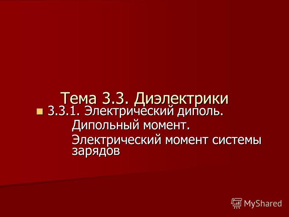 Тема 3.3. Диэлектрики 3 3.3.1. Электрический диполь. Дипольный момент. Электрический момент системы зарядов