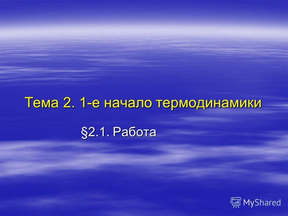 Тема 2. 1-е начало термодинамики §2.1. Работа