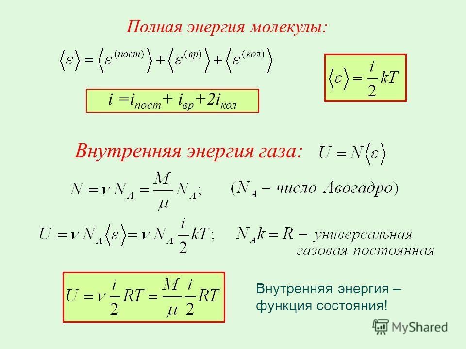 Внутренняя энергия газа: Внутренняя энергия – функция состояния! Полная энергия молекулы: i =i пост + i вр +2i кол