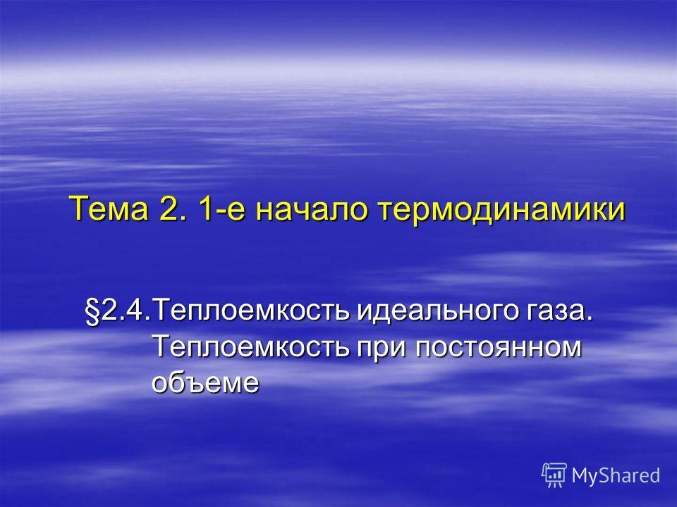 §2.4.Теплоемкость идеального газа. Теплоемкость при постоянном объеме