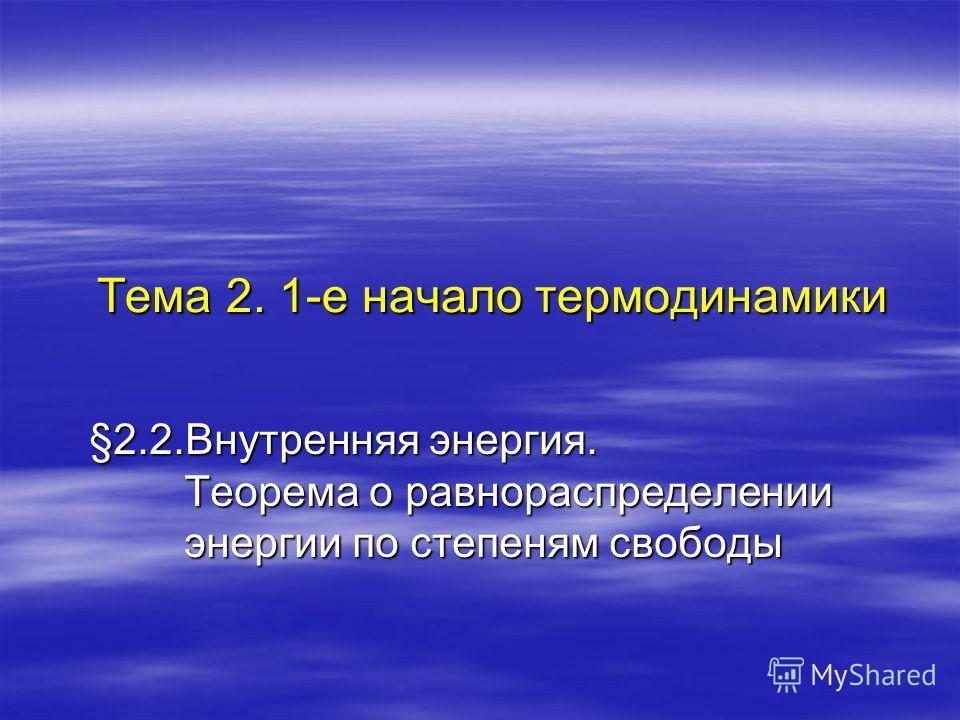 Тема 2. 1-е начало термодинамики §2.2.Внутренняя энергия. Теорема о равнораспределении энергии по степеням свободы