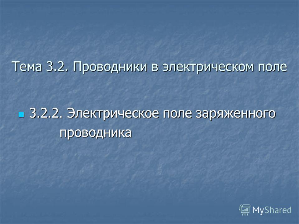 3.2.2. Электрическое поле заряженного проводника Тема 3.2. Проводники в электрическом поле