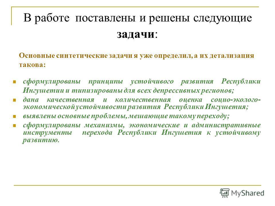 В работе поставлены и решены следующие задачи: сформулированы принципы устойчивого развития Республики Ингушетии и типизированы для всех депрессивных регионов; дана качественная и количественная оценка социо-эколого- экономической устойчивости развит