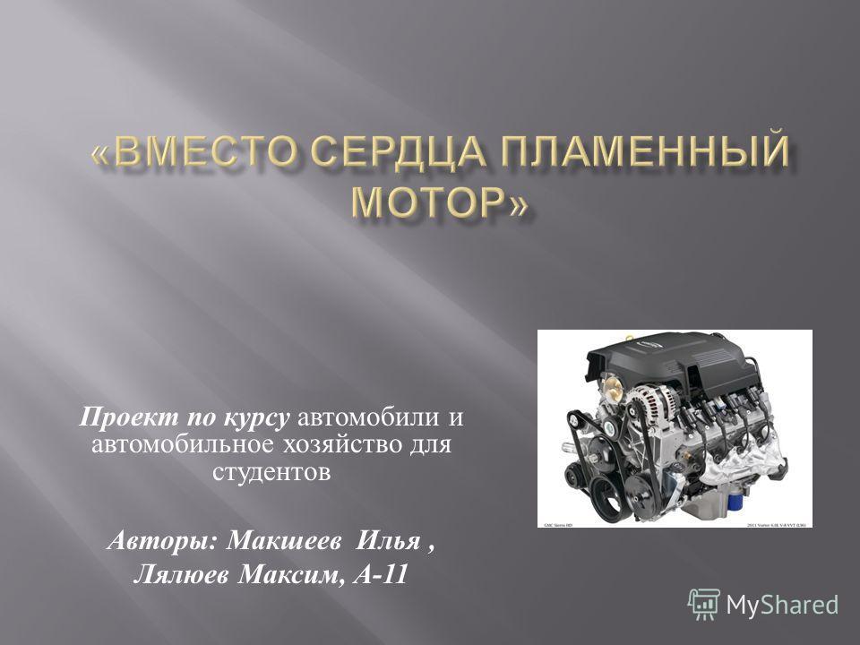 Проект по курсу автомобили и автомобильное хозяйство для студентов Авторы : Макшеев Илья, Лялюев Максим, А -11