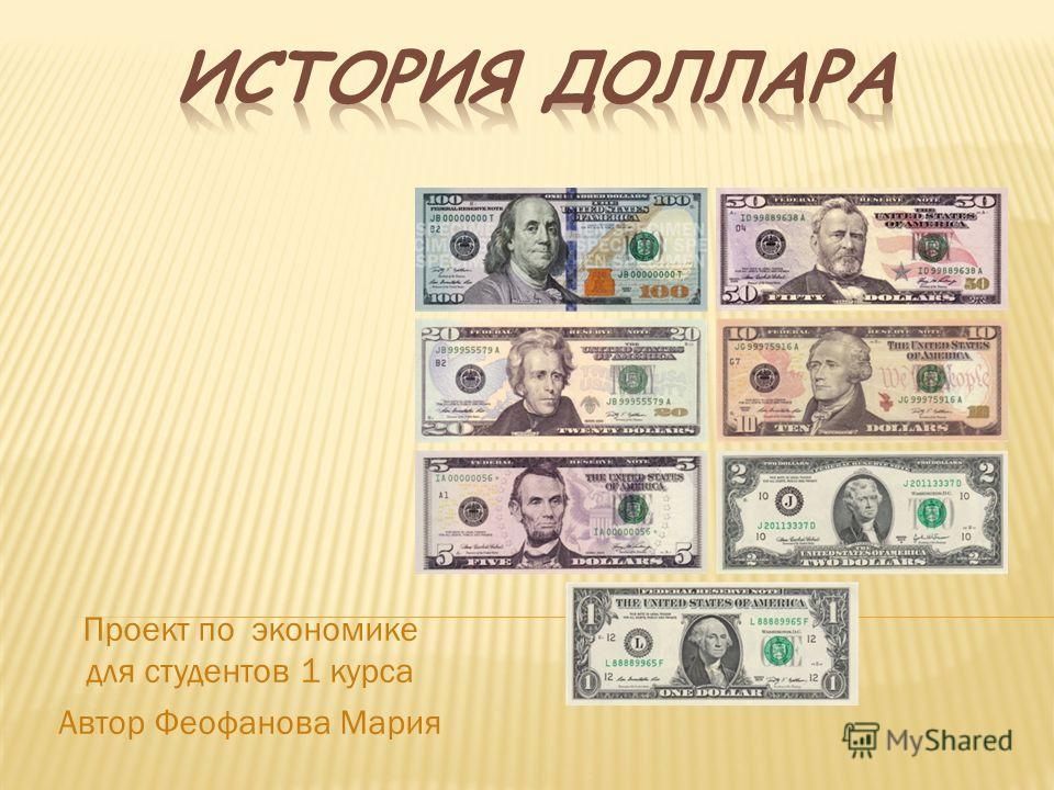 Проект по экономике для студентов 1 курса Автор Феофанова Мария