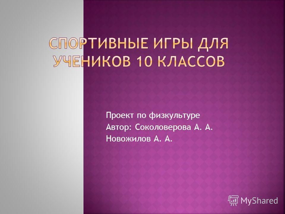 Проект по физкультуре Автор: Соколоверова А. А. Новожилов А. А.