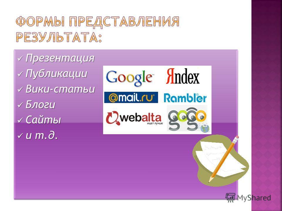 Презентация Презентация Публикации Публикации Вики-статьи Вики-статьи Блоги Блоги Сайты Сайты и т.д. и т.д. Презентация Презентация Публикации Публикации Вики-статьи Вики-статьи Блоги Блоги Сайты Сайты и т.д. и т.д.