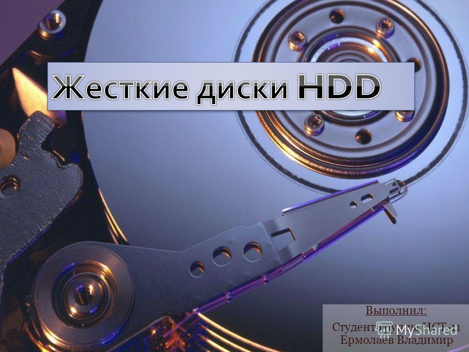 Выполнил: Студент группы ИСТ-11 Ермолаев Владимир