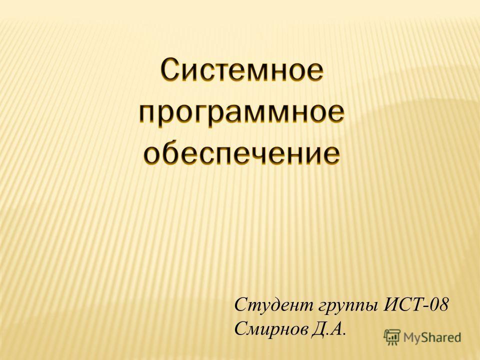Студент группы ИСТ-08 Смирнов Д.А.