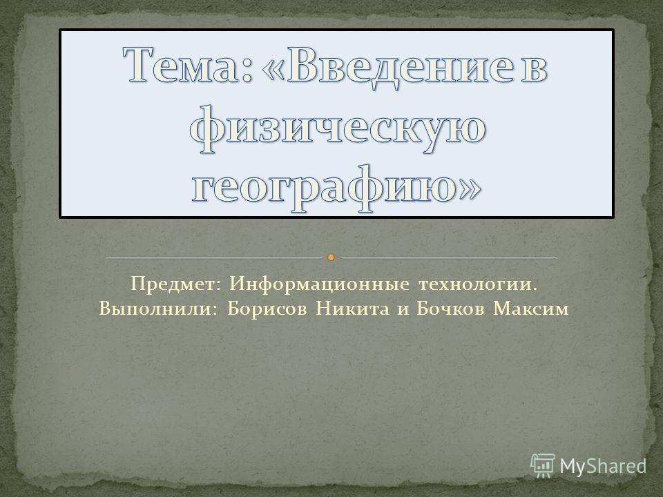 Предмет: Информационные технологии. Выполнили: Борисов Никита и Бочков Максим