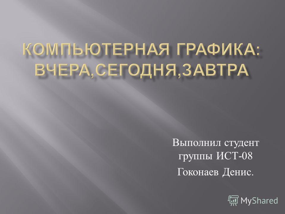 Выполнил студент группы ИСТ -08 Гоконаев Денис.