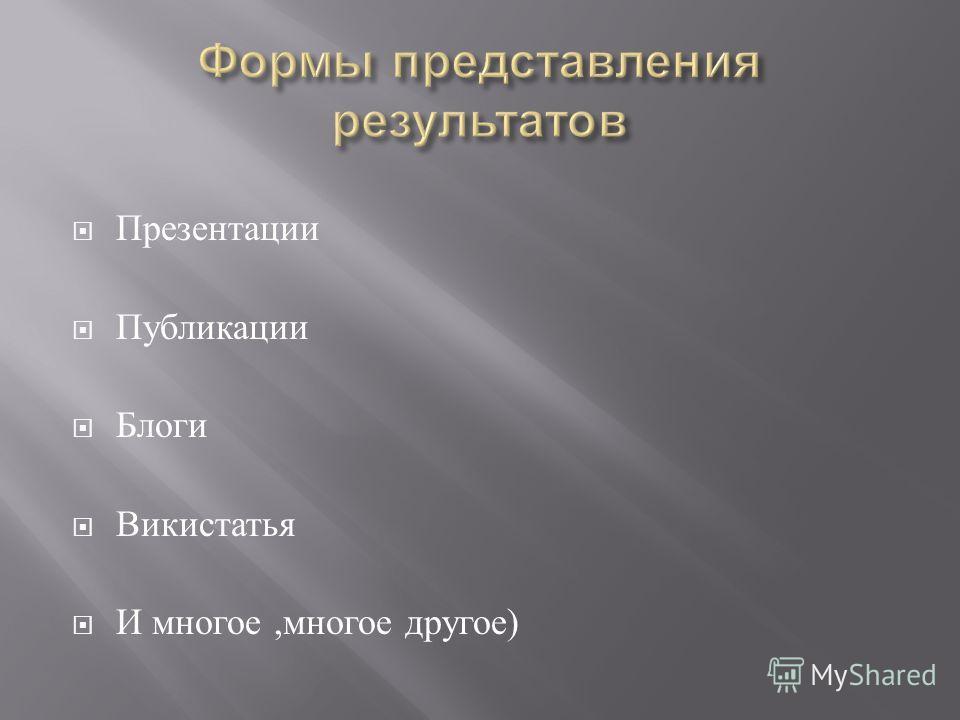 Презентации Публикации Блоги Викистатья И многое, многое другое )