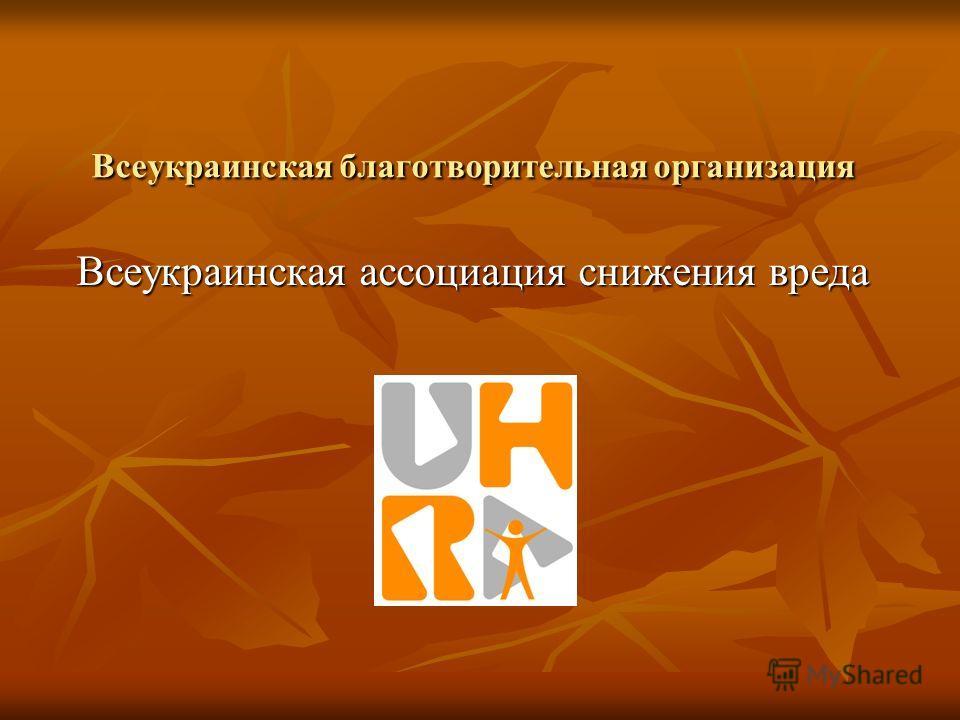 Всеукраинская благотворительная организация Всеукраинская ассоциация снижения вреда