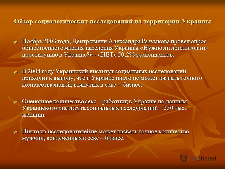 Обзор социологических исследований на территории Украины Ноябрь 2003 года, Центр имени Александра Разумкова провел опрос общественного мнения населения Украины «Нужно ли легализовать проституцию в Украине?» - «НЕТ» 50,2% респондентов. Ноябрь 2003 год