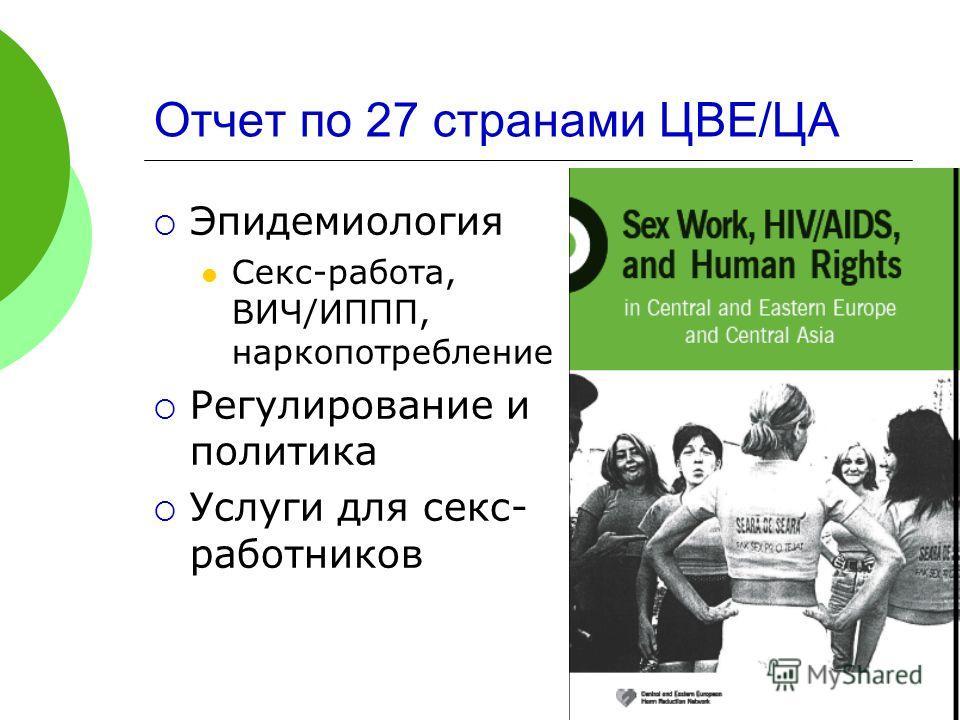 Отчет по 27 странами ЦВЕ/ЦА Эпидемиология Секс-работа, ВИЧ/ИППП, наркопотребление Регулирование и политика Услуги для секс- работников