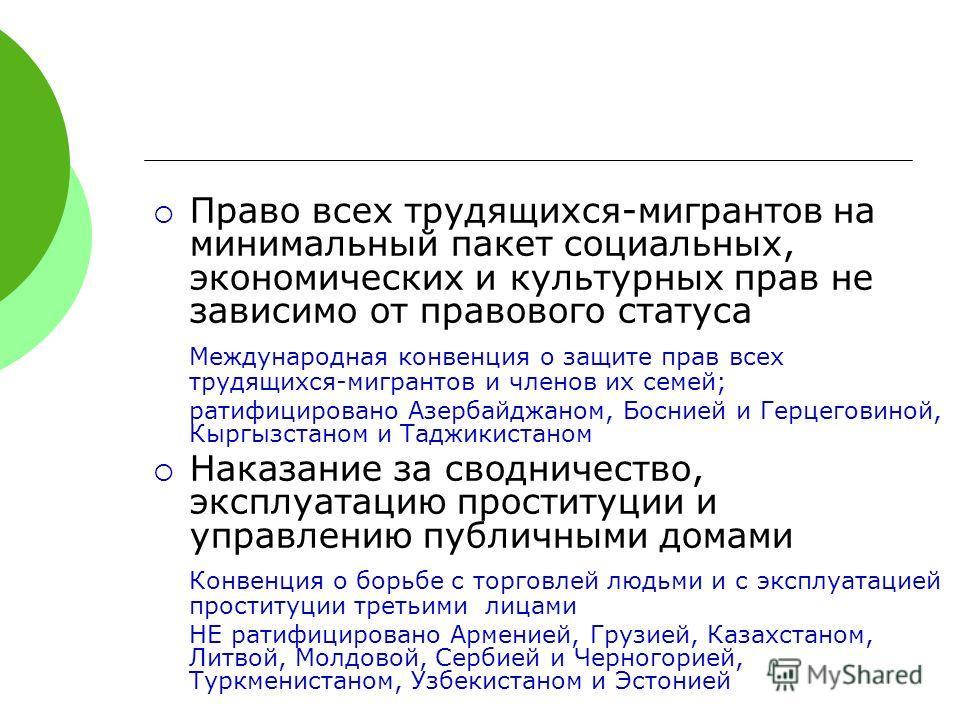 Право всех трудящихся-мигрантов на минимальный пакет социальных, экономических и культурных прав не зависимо от правового статуса Международная конвенция о защите прав всех трудящихся-мигрантов и членов их семей; ратифицировано Азербайджаном, Боснией