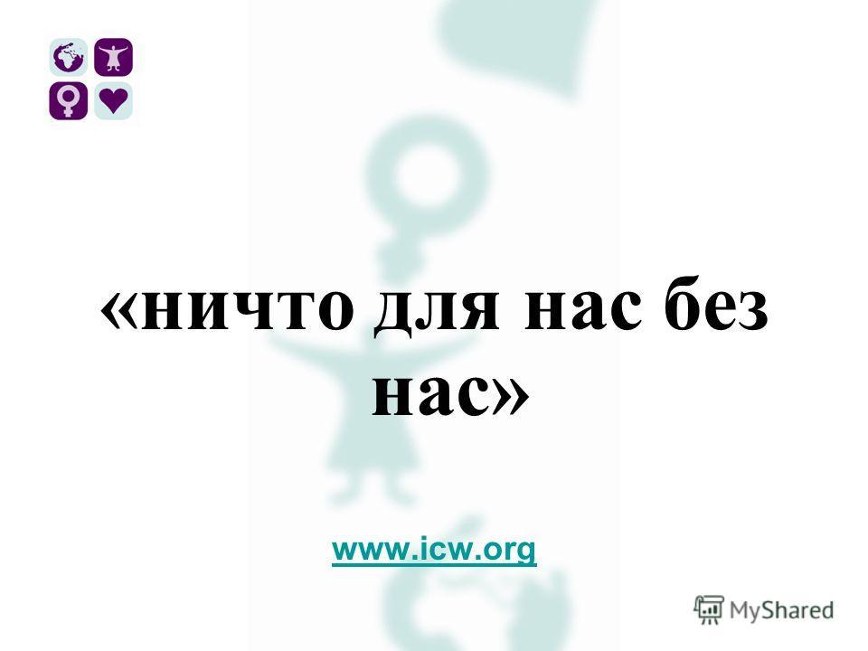 «ничто для нас без нас» www.icw.org