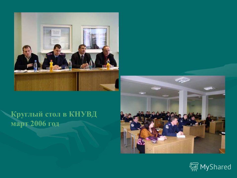 Круглый стол в КНУВД март 2006 год