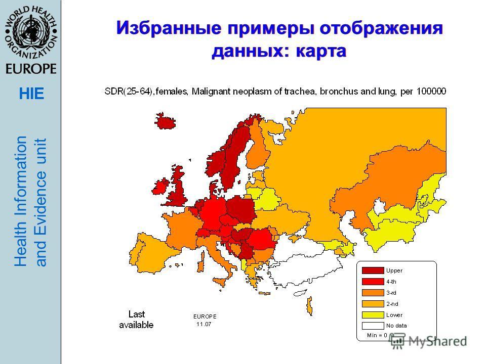 HIE Health Informationand Evidence unit Избранные примеры отображения данных: карта