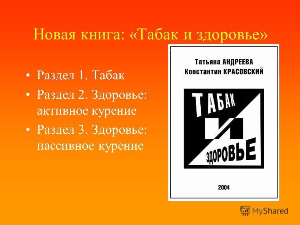 Новая книга: «Табак и здоровье» Раздел 1. Табак Раздел 2. Здоровье: активное курение Раздел 3. Здоровье: пассивное курение