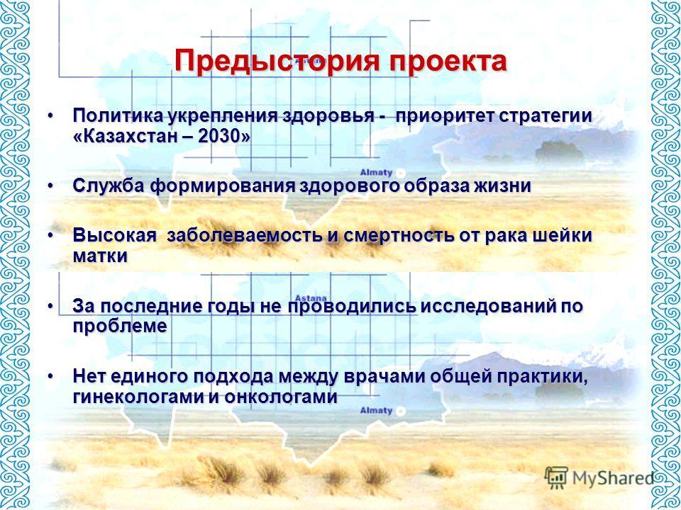 Предыстория проекта Политика укрепления здоровья - приоритет стратегии «Казахстан – 2030»Политика укрепления здоровья - приоритет стратегии «Казахстан – 2030» Служба формирования здорового образа жизниСлужба формирования здорового образа жизни Высока
