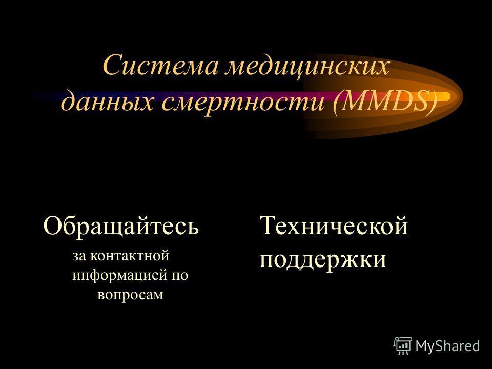 Обращайтесь за контактной информацией по вопросам Система медицинских данных смертности (MMDS) Технической поддержки