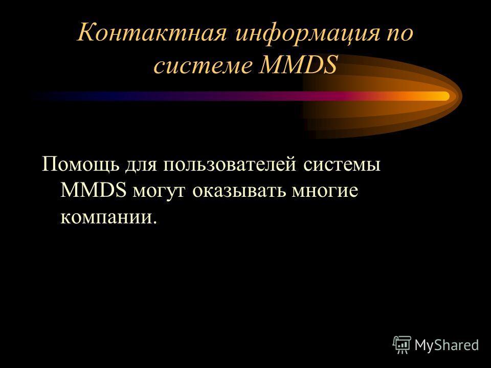 Контактная информация по системе MMDS Помощь для пользователей системы MMDS могут оказывать многие компании.