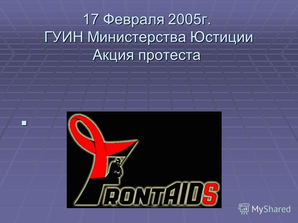 17 Февраля 2005г. ГУИН Министерства Юстиции Акция протеста