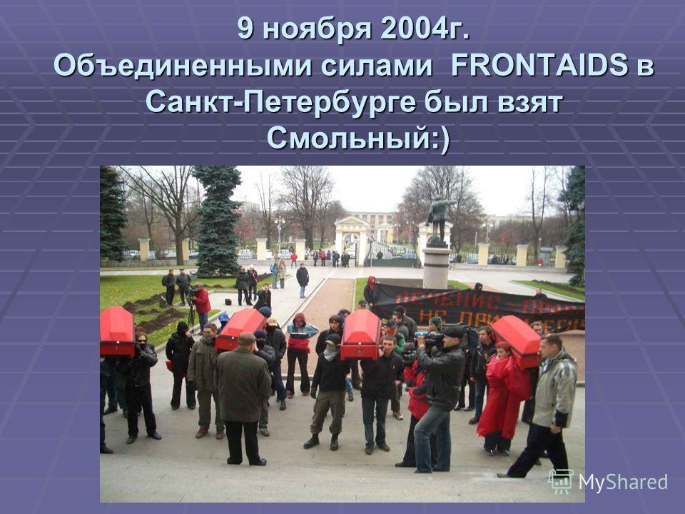 9 ноября 2004г. Объединенными силами FRONTAIDS в Санкт-Петербурге был взят Смольный:)