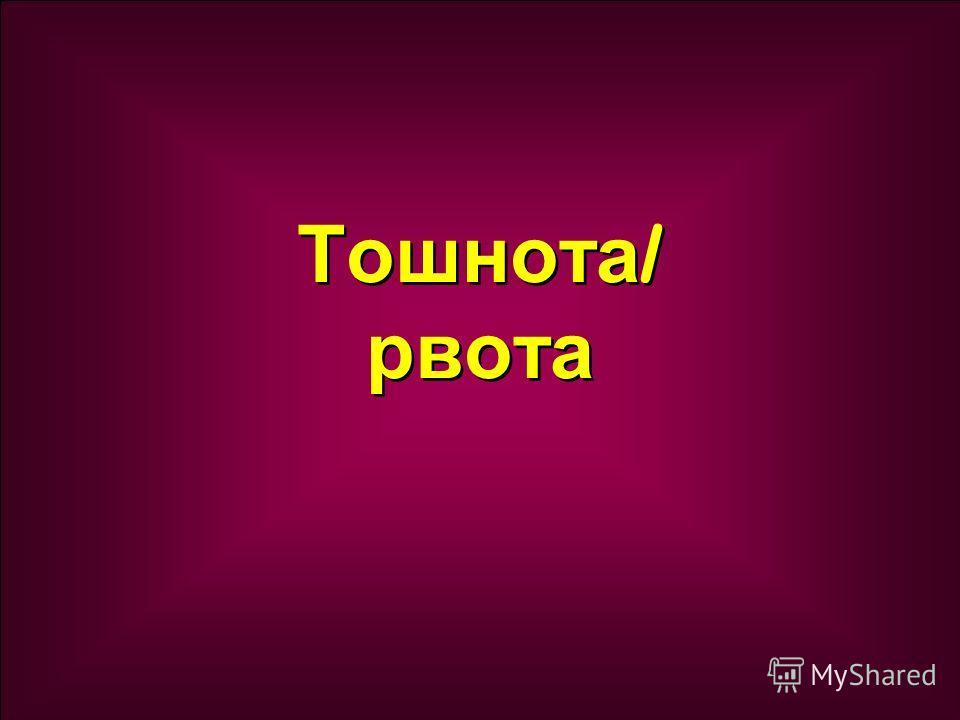 Тошнота / рвота
