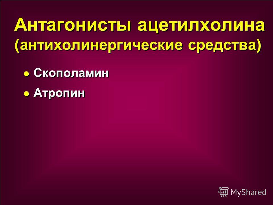 Антагонисты ацетилхолина ( антихолинергические средства ) Скополамин Атропин Скополамин Атропин
