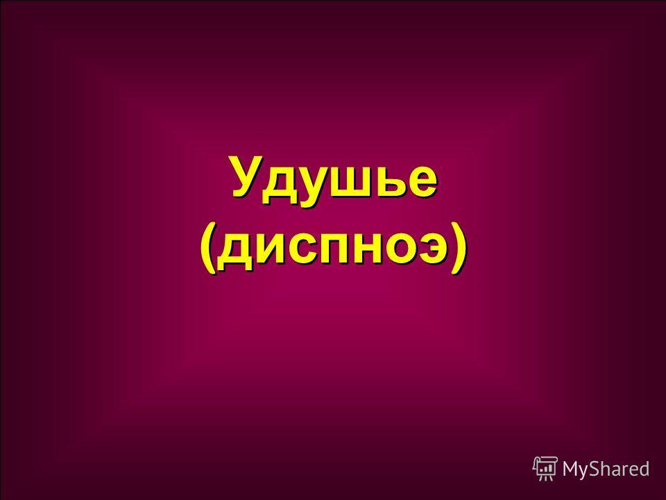 Удушье ( диспноэ )