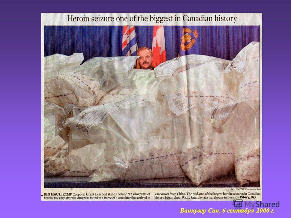 Ванкувер Сан, 6 сентября 2000 г.