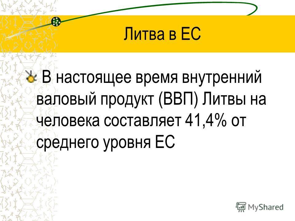 Литва в ЕС В настоящее время внутренний валовый продукт (ВВП) Литвы на человека составляет 41,4% от среднего уровня ЕС