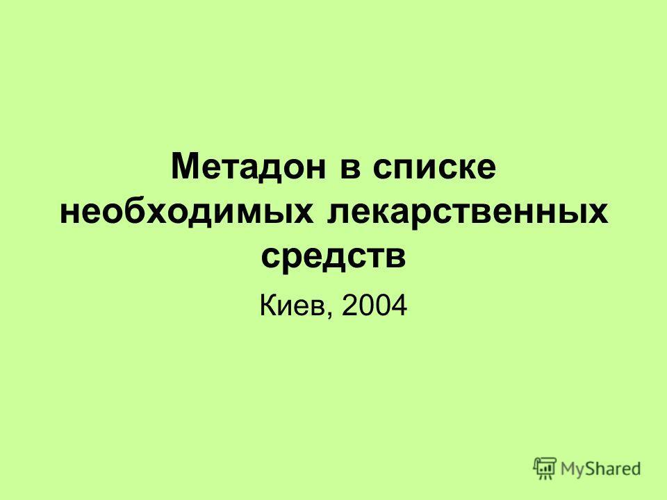 Метадон в списке необходимых лекарственных средств Киев, 2004
