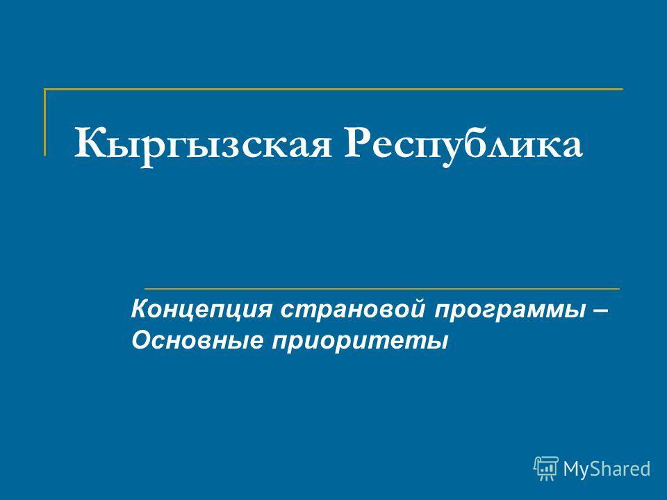Кыргызская Республика Концепция страновой программы – Основные приоритеты