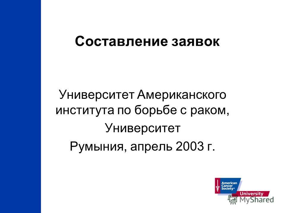 Составление заявок Университет Американского института по борьбе с раком, Университет Румыния, апрель 2003 г.
