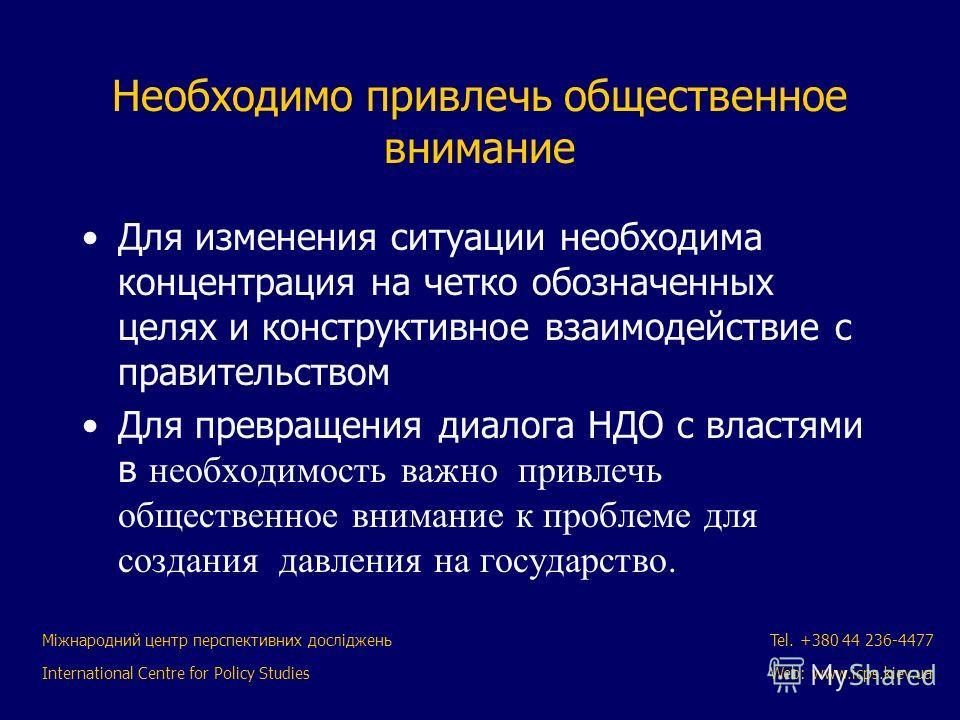 Міжнародний центр перспективних досліджень International Centre for Policy Studies Tel. +380 44 236-4477 Web: www.icps.kiev.ua Необходимо привлечь общественное внимание Для изменения ситуации необходима концентрация на четко обозначенных целях и конс