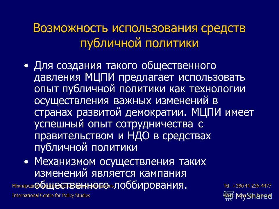 Міжнародний центр перспективних досліджень International Centre for Policy Studies Tel. +380 44 236-4477 Web: www.icps.kiev.ua Возможность использования средств публичной политики Для создания такого общественного давления МЦПИ предлагает использоват