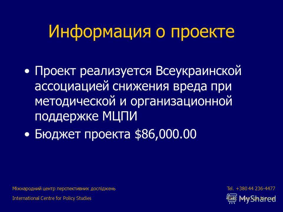 Міжнародний центр перспективних досліджень International Centre for Policy Studies Tel. +380 44 236-4477 Web: www.icps.kiev.ua Информация о проекте Проект реализуется Всеукраинской ассоциацией снижения вреда при методической и организационной поддерж