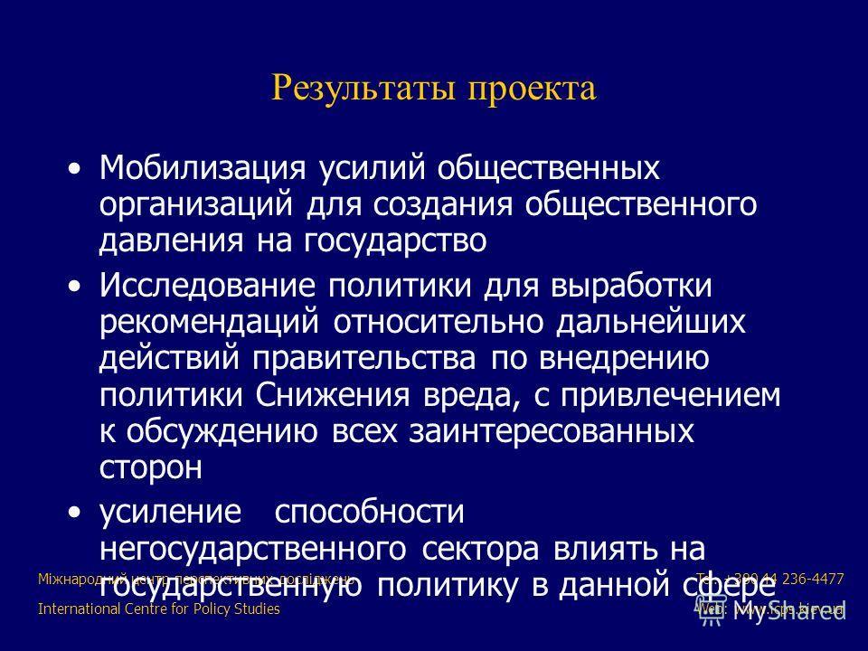 Міжнародний центр перспективних досліджень International Centre for Policy Studies Tel. +380 44 236-4477 Web: www.icps.kiev.ua Результаты проекта Мобилизация усилий общественных организаций для создания общественного давления на государство Исследова