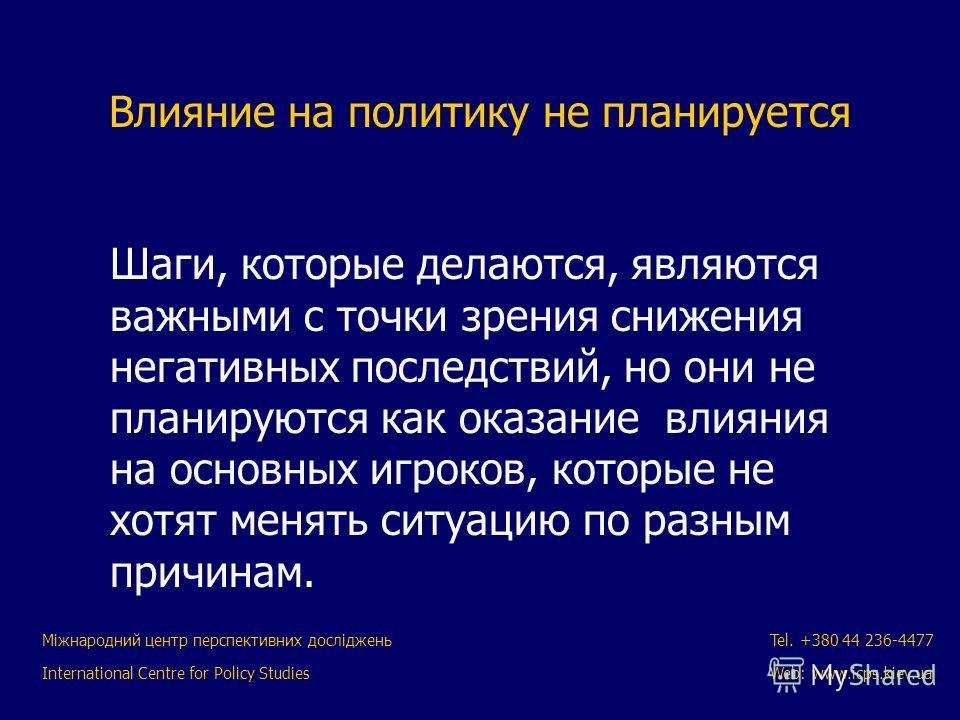 Міжнародний центр перспективних досліджень International Centre for Policy Studies Tel. +380 44 236-4477 Web: www.icps.kiev.ua Влияние на политику не планируется Шаги, которые делаются, являются важными с точки зрения снижения негативных последствий,