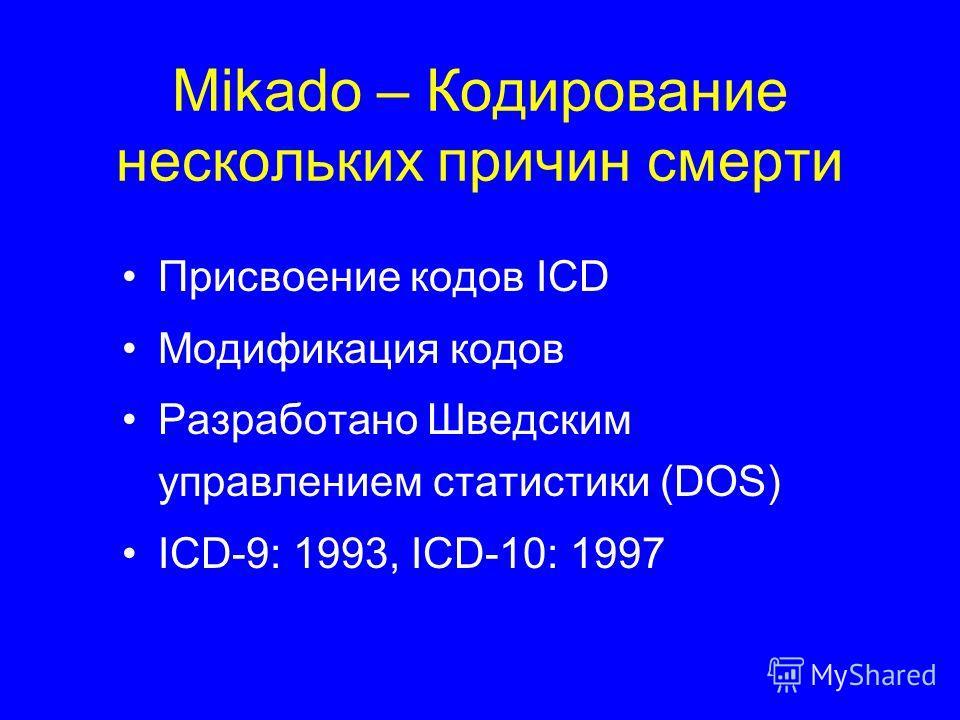 Mikado – Кодирование нескольких причин смерти Присвоение кодов ICD Модификация кодов Разработано Шведским управлением статистики (DOS) ICD-9: 1993, ICD-10: 1997