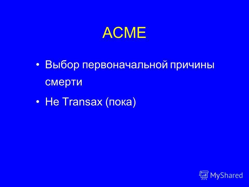 ACME Выбор первоначальной причины смерти Не Transax (пока)