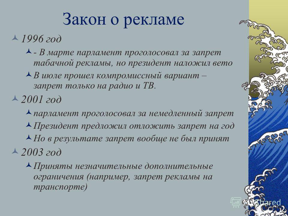 Попытки изменения политики контроля над табаком в Украине – что работает, а что нет Константин Красовский, Коалиция «За свободную от табачного дыма Украину»