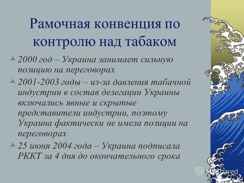 Из стенограммы заседания Верховной Рады 4 ноября 2004 года Депутат В.П.Цушко (известный лоббист табачной индустрии): Подводные камни этого законопроекта в том, что еще с 1998 года в парламенте гуляла идея принятия этого закона. Почему? Потому что ест