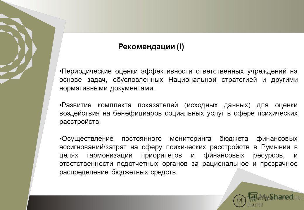 Рекомендации (I) Периодические оценки эффективности ответственных учреждений на основе задач, обусловленных Национальной стратегией и другими нормативными документами. Развитие комплекта показателей (исходных данных) для оценки воздействия на бенефиц